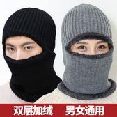 保暖防風毛線頭套冬季騎行面罩男女加厚防寒脖套帽全臉包頭口罩帽 道禾生活館