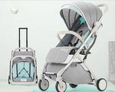 嬰兒推車可坐可躺超輕便攜式迷妳小寶寶傘車折疊兒童手推車  mks  全館88折