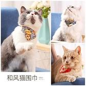 貓咪圍巾三角巾貓口水巾圍脖成幼貓寵物飾品和風古風圍兜【宅貓醬】