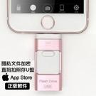 【Love Shop】手機隨身碟32G 三合一蘋果安卓接孔OTG金屬另有16g/64GB高品質快速存取