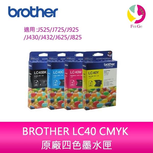 BROTHER LC40 CMYK 原廠四色墨水匣 適用J525/J725/J925/J430/J432/J625/J825