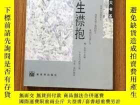 二手書博民逛書店罕見書生襟抱Y180408 鄭勇著 新世界出版社 出版2001