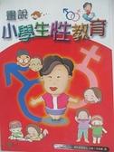 【書寶二手書T9/少年童書_DOW】畫說小學生性教育_MBC Production