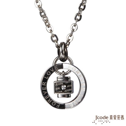 J'code真愛密碼-真愛零距離 白鋼男項鍊