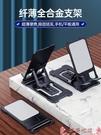 懶人支架手機支架桌面懶人直播平板iPad床頭上萬能通用金屬2021新款折疊伸縮升降 芊墨