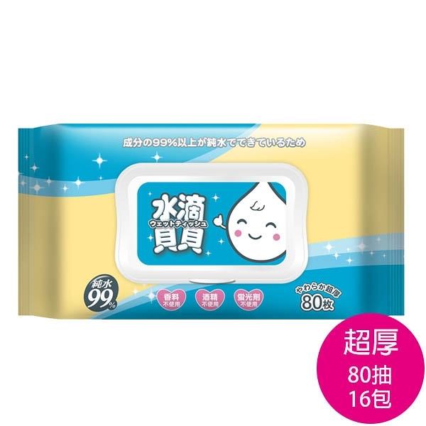 (免運)水滴貝貝 超厚純水柔濕巾80抽(附蓋)黃X16包