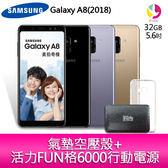 分期0利率 SAMSUNG Galaxy A8(2018) 智慧型手機 贈『活力6000行動電源 *1+氣墊空壓殼*1』