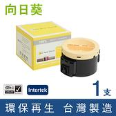 向日葵 for EPSON S050651 黑色環保碳粉匣 / 適用 EPSON AcuLaser M1400/MX14/MX14NF