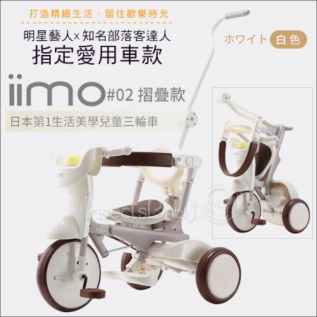 ✿蟲寶寶✿【日本iimo】#02日本人氣NO.1摺疊款兒童三輪車 / 新版升級-白色
