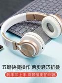 熱銷頭戴式耳機無線藍芽耳機頭戴式手機電腦音樂男女生運動耳麥華為小米重低音炮