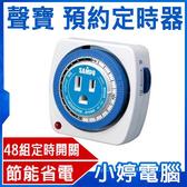 【限期3期零利率】全新 聲寶 Sampo 預約定時器 EP-U143T 可48組預約定時開關 插座