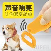休普簡易訓狗器狗狗訓練響片泰迪金毛狗狗訓練器邊牧寵物訓狗裝備igo 衣櫥の秘密