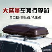 汽車車頂行李箱suv漢蘭達途安L寶駿310W途觀通用飛度車載旅行箱架igo  潮流前線