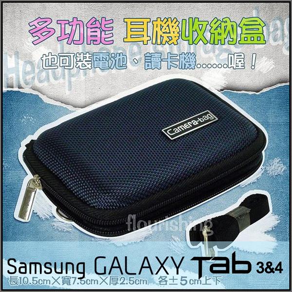 ★多功能耳機收納盒/硬殼/攜帶收納盒/傳輸線收納/SAMSUNG Galaxy Tab 3 7吋 P3200/8吋 T3110/Lite T110/T111