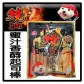 【力奇】燒肉工房 17號 蜜汁香醇起司棒16支 -160元 可超取 (D051A17)