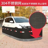 車衣汽車防鼠罩預防鼠疫網擋發動機艙發動機倉防老鼠圍欄進車車用車衣【全館免運】
