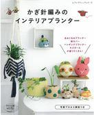 鉤針編織可愛造型盆栽容器套作品44款