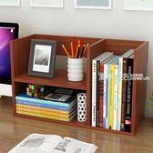 書架 學生用桌上書架簡易書桌面置物架小書架辦公室書桌宿舍迷你收納架·夏茉生活IGO