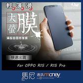 第五代大螢膜 滿版修復膜/OPPO R15/R15 PRO/保護貼/曲面修復膜【馬尼行動通訊】