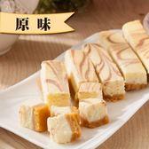 【香榭大道】香濃乳酪條組-原味(1盒10條)