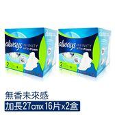 液體衛生棉(無香未來感)加長日用27cmx16片x2盒-箱購