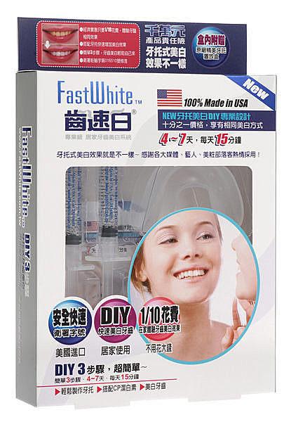 【JC Beauty】美國 FastWhite齒速白 3步驟 DIY快速居家牙齒美白組