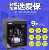臺灣愛保30升電子防潮箱干燥箱新款全自動除濕單反相機鏡頭防潮柜