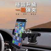 現貨 吸盤式車載手機架多功能車內車上車用導航支架汽車支駕支撐架 麥琪精品屋