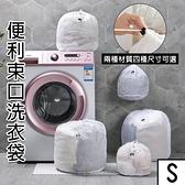 便利束口洗衣袋 (S) 束口袋 洗衣袋 防打結 清潔 保護 內衣 分類 洗衣網 衣物 抽繩【歐妮小舖】