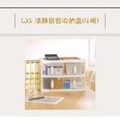 【我們網路購物商城】聯府 W-4 清靜居家收納盒-4格 置物 收納 W4 收納箱 置物箱 置物櫃