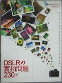【書寶二手書T7/攝影_QXI】DSLR的實拍問題230解_攝影學園