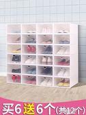 加厚透明鞋盒抽屜式自由組合男女鞋子收納盒防塵塑料整理箱簡易  9號潮人館 IGO