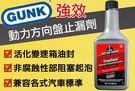 美國原裝 GUNK M1512 強效自動...
