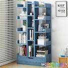 書架 書架置物架落地客廳北歐省空間簡易儲物架經濟型書櫃簡約現代架子 2021新款書架