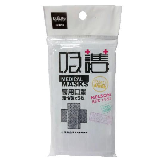 吸護 四層防塵口罩(活性碳)(50入/包)