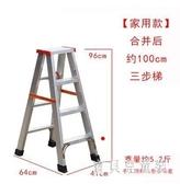加厚鋁合金人字折疊梯家用不伸縮登高便攜爬閣樓扶梯凳1 米步梯BT5871 『寶貝兒 』