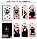 88柑仔店~ 三麗鷗 HELLO KITTY熊本熊系列iPhone 7  5.5吋空壓殼氣墊防摔殼 手機殼 軟套