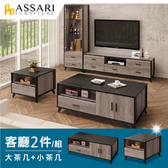 ASSARI-古橡木客廳組二件組(小茶几+大茶几)
