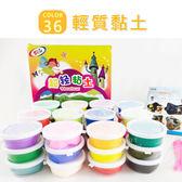 DIY超輕黏土36色組 兒童玩具 兒童美勞 黏土 輕質黏土 DIY材料