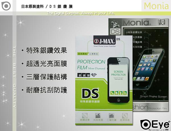 【銀鑽膜亮晶晶效果】日本原料防刮型 for宏碁 acer Liquid Jade S S56 手機螢幕貼保護貼靜電貼e