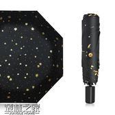 超輕小太陽傘遮陽防曬防紫外線晴雨傘折疊傘韓國小清新女【叢林之家】