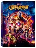 【停看聽音響唱片】【DVD】復仇者聯盟:無限之戰