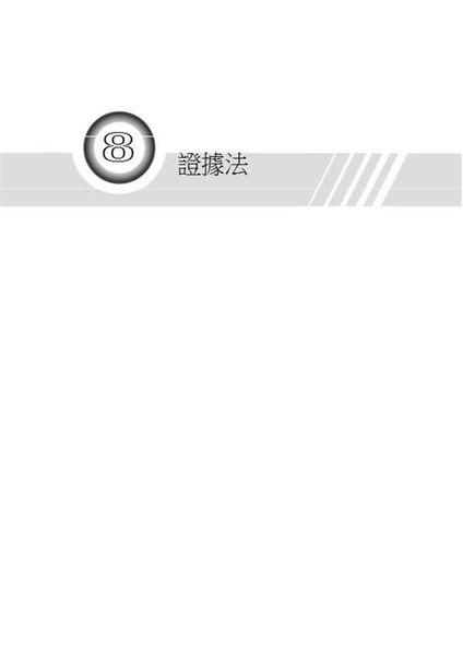 80/20法則 刑事訴訟法-淚的果實(下)-國考各類科(保成)