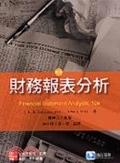 二手書博民逛書店《財務報表分析 (Wild:Financial Statement Analysis, 10/e)》 R2Y ISBN:9861576436