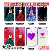 【大發】iPhone 7 8 Plus 軟邊閃鑽 公主玻璃手機殼 幻彩玻璃殼 防刮強化玻璃殼 玻璃手機殼 保護殼