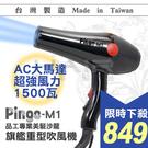 Pingo-M1 專業美髮沙龍旗艦型吹風機 超強風 【HAiR美髮網】