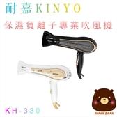 吹風機 耐嘉 KINYO 保濕負離子專業吹風機 KH-330 負離子吹風機 恆溫吹風機