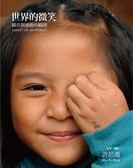 (二手書)世界的微笑:純真與感動的瞬間