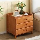 小型櫃子收納儲物櫃簡約床頭櫃現代實木櫃床邊櫃簡易迷你邊櫃臥室 全館新品85折