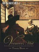 (二手書)維梅爾的帽子:從一幅畫看十七世紀全球貿易
